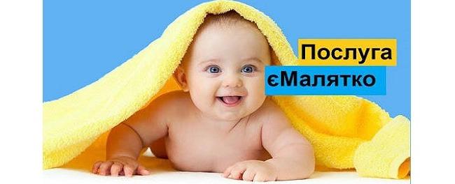 Є-МАЛЯТКО: Повний комплекс реєстраційних послуг для новонароджених | Новини  | Печеніжинська ОТГ